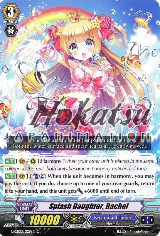 CARDFIGHT VANGUARD CARD SPLASH DAUGHTER G-CB03//029EN C RACHEL
