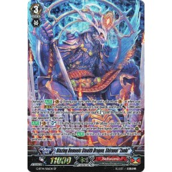 "CFV G-BT14/S06EN SP  Blazing Demonic Stealth Dragon, Shiranui ""Zanki"""