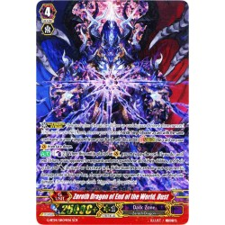 CFV G-BT14/SR04EN SCR  Zeroth Dragon of End of the World, Dust