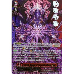 CFV G-RC02/005EN ZR Zeroth Dragon of End of the World, Dust