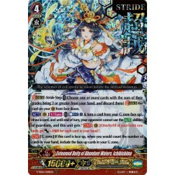 CFV V-SS01/008EN RRR(Stamp) Esteemed Deity of Abundant Waters, Ichikishima