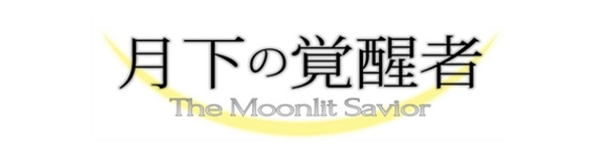 Purchase Card in the unity A3 - The Moonlit Savior   Force of Will Hokatsu and Nice